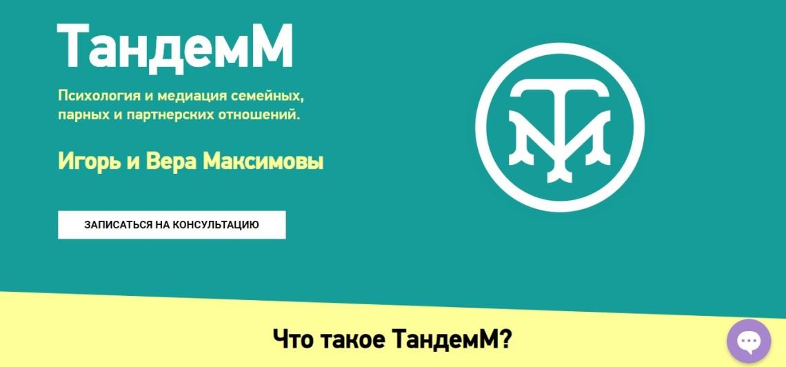 Психологическое консультирование Tandem-M