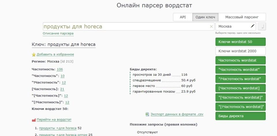 Развитие B2B направления компании по поставкам продуктов для HORECA 35