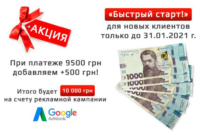 Контекстная реклама в Google Adwords™ - 5000 грн на счет