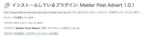 MasterPostAdvertのインストール、完了画面