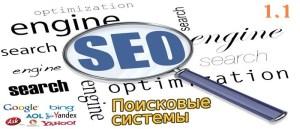Поисковые системы сети интернета