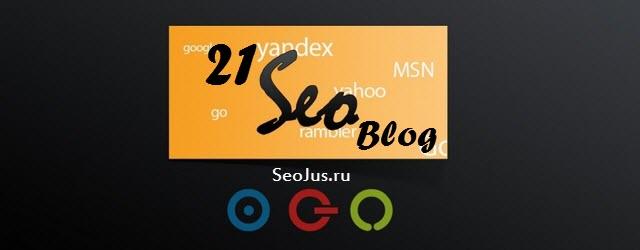 21 SEO блог начинающим веб-мастерам