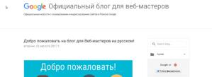 Google блог на русском языке