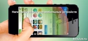 написание статей для мобильных устройств