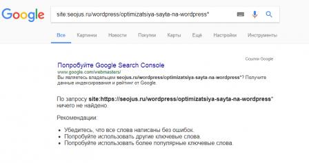 Google ничего не найдено