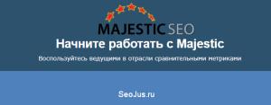 Как работать с сервисом Magestic.com