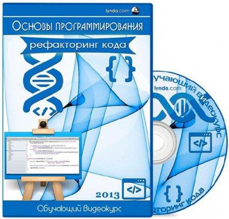 Основы программирования: Рефакторинг кода (2013) Видеокурс