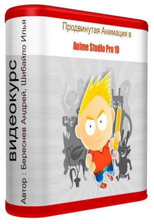 Продвинутая Анимация в Anime Studio Pro 10. Видеокурс (2014)
