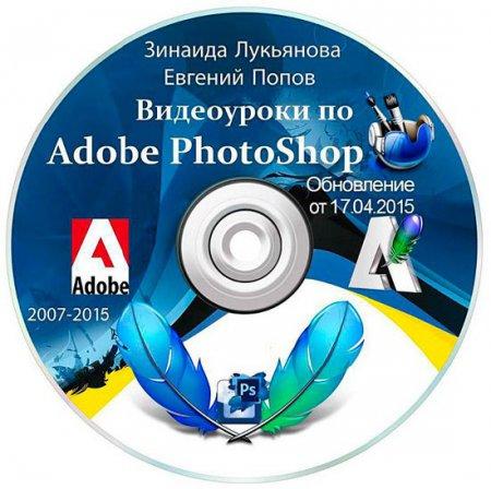 Видеоуроки Adobe Photoshop от Зинаиды Лукьяновой и Евгения Попова. Обновление от 17.04.2015 (2007-2015)
