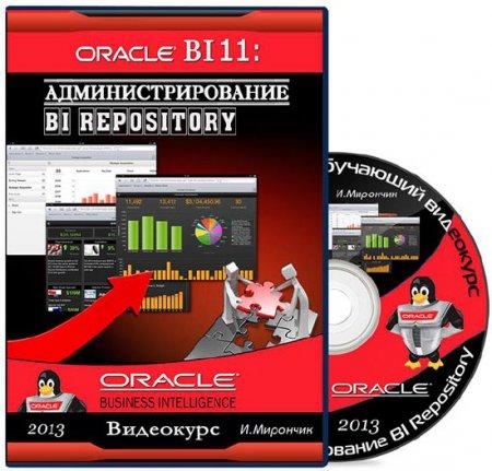 Oracle BI 11: Администрирование BI repository (2013) Видеокурс