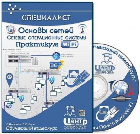 Основы сетей, Сетевые операционные системы, Практикум Wi - Fi (2013-2014)