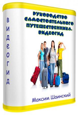 Руководство самостоятельного путешественника. Видеогид I - II (2015) Видеокурсы