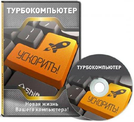 Турбокомпьютер (2015) Видеокурс