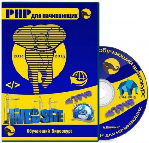 PHP для начинающих (2014-2015) Видеокурс