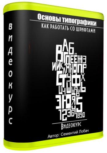 Основы типографики: как работать со шрифтами. Видеокурс (2015)