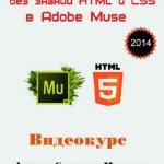 Создание сайтов без знаний HTML и CSS в Adobe Muse. Видеокурс (2014)
