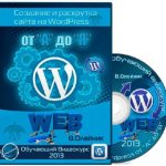 Создание и раскрутка сайта на WordPress от А до Я + шаблоны сайтов. Обучающий видеокурс (2013)