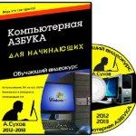 Компьютерная АЗБУКА для начинающих. Обучающий видеокурс (2012-2013)