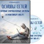 Основы сетей, сетевые операционные системы и практикум Wi — Fi. Видеокурс (2013)