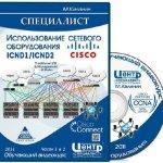 ICND1 1.0 / ICND2 1.1 Использование сетевого оборудования Cisco. Части 1-2 [converted] + Доп.материалы. Обучающий видеокурс (2011)