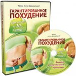 Гарантированное похудение. Обучающий видеокурс (2012)