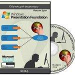 Windows Presentation Foundation (WPF). Обучающий видеокурс (2014)