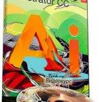 Базовый курс по Illustrator CC (2013) Видеокурс