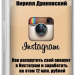 Как раскрутить свой аккаунт в Инстаграм и заработать на этом 12 млн. рублей. Видеокурс (2015)