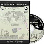 Основы Веб Технологий / Web Technology Fundamentals (2013)  Видеокурс