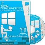 MS 20410D. Основы Windows Server 2012 R2. Установка и настройка (2014) Видеокурс
