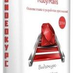 Ruby/Rails Основы языка и разработки приложений. Видеокурс (2014)