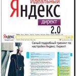 Идеальный Яндек.Директ 2.0. Видеокурс (2015)