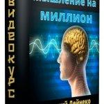 Мышление на миллион (2015) Тренинг