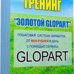 Золотой Glopart (2015) Тренинг