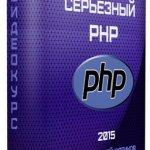 Серьезный PHP. Видеокурс (2014)