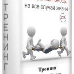 Экстренная помощь на все случаи жизни. Тренинг (2015)