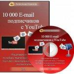 10000 E-mail подписчиков с YouTube + Секреты продвижения YouTube Канала (2014-2015) Видеокурс