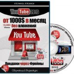 YouTube 2015 от 1000$ в месяц без вложений / Продажи через Фреймы (2015) Видеокурс