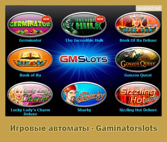 Бесплатные игры казино игровые автоматы