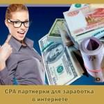 CPA партнерки для заработка в интернете