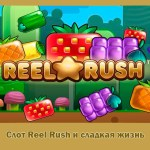 Слот Reel Rush и сладкая жизнь