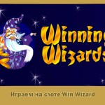 Играем на слоте Win Wizard