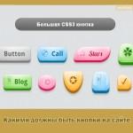 Какими должны быть кнопки на сайте