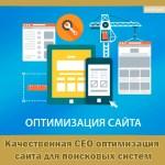 Качественная СЕО оптимизация сайта для поисковых систем