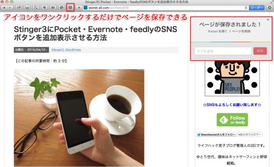 Pocket2