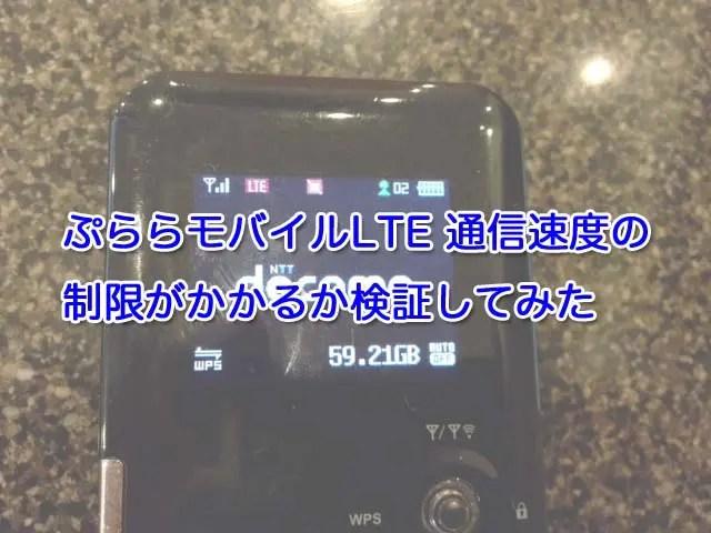 ぷららモバイルLTE 通信速度の制限や規制がかかるか検証してみた