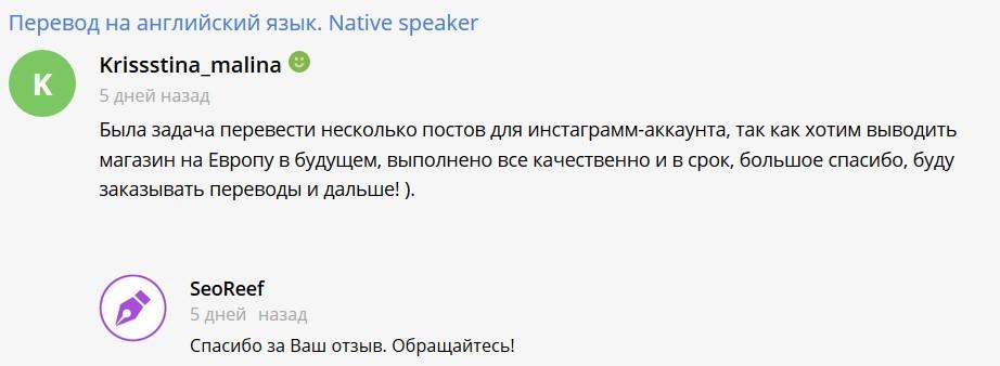 Перевод на английский язык публикаций для инстаграм