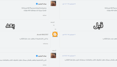 إضافة إشارة التحقق بالتعليقات للمشرف في مدونات بلوجر بالصور