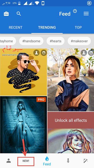 تطبيق فوتو لاب لتحويل الصورة