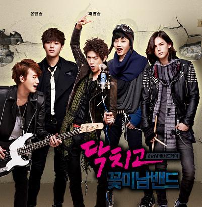 https://i2.wp.com/seoulbeats.com/wp-content/uploads/2012/02/20120206_seoulbeats_flower_boy_band.jpg